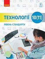 Ходзицька І.Ю., Боринець Н.І., Гащак В.М. та інші Технології (рівень стандарту). Підручник для 10 (11) класу закладів загальної середньої освіти