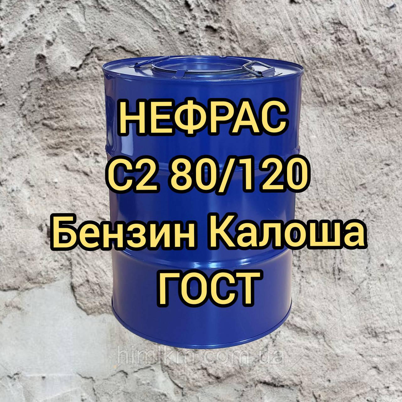 Растворитель Нефрас С2 80/120 Бензин Калоша ГОСТ без запаха