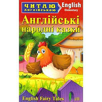 Англійські народні казки - English Fairy Tales - Elementary - Читаю англійською