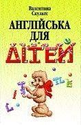 Англійська для дітей, Валентина Скульте