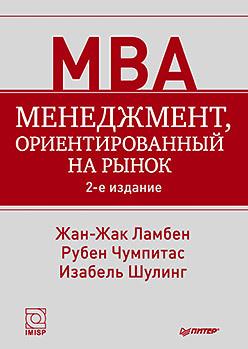 Менеджмент, ориентированный на рынок. 2-е изд. Ламбен Ж., Чумпитас Р. К., Шулинг И.