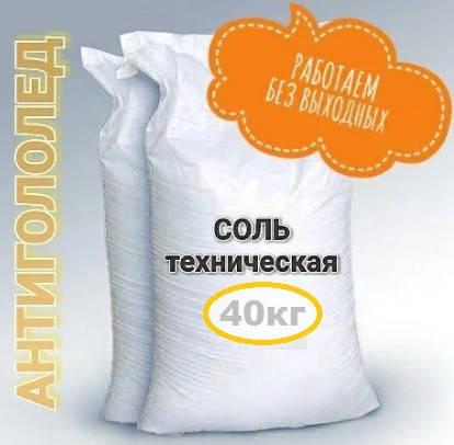 Соль техническая в мешках по 40 кг, фото 2