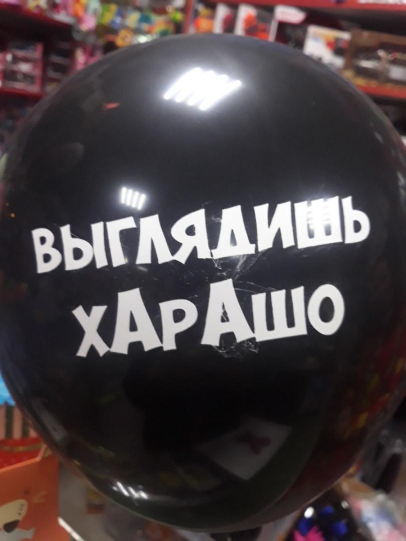 Воздушный латексный шарик надпись выглядишь харашо 1шт