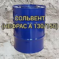 Сольвент растворитель (нефрас А-130/150)