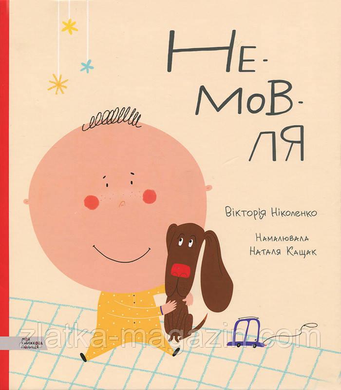 Не-мов-ля (9789669773067)