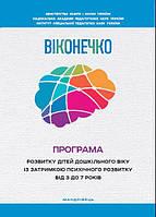 """Програма розвитку дітей дошкільного віку із затримкою психічного розвитку від 3 до 7 років """"Віконечко""""."""