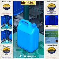 0536/1: Канистра (5 л.) б/у пластиковая ✦ Биоцид