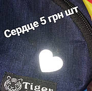 Светоотражающая наклейка, отражатель, Сердце 2,5х2,3 см