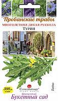 Насіння Рукола багаторічна Турин 300 мг ТМ Сонячний март