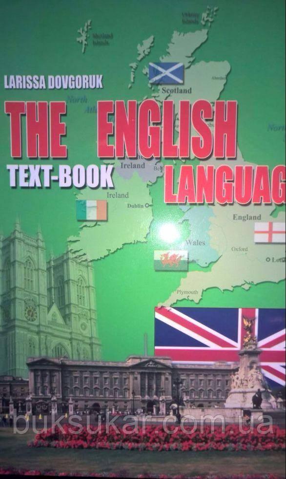 Англійська мова    Довгорук Л. Я.  2009