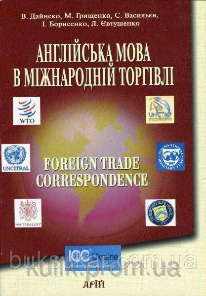 Англійська мова в міжнародній торгівлі» — Валентина Дайнеко, М. Грищенко, С.