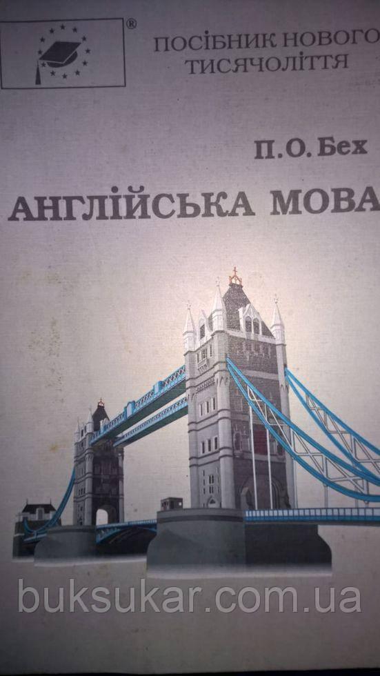 Англійська мова Посібник нового тисячоліття