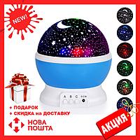 Ночник - проектор звездного неба круглый вращающийся Star Master голубой | светильник Стар Мастер | лампа