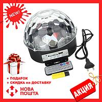 Диско-шар Magic Ball с MP3 и Bluetooth + пульт управления | Мэджик Болл Лайт