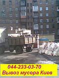 Вивіз будівельного сміття Київ.ЗІЛ.КАМАЗ, фото 7