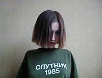 Свитшот в стиле Спутник 1985 | БИРКИ | Кофта Женская Спутник Черный