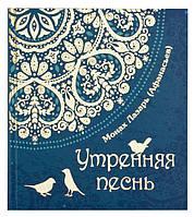 Утренняя песнь. Стихи. Приношение православному отрочеству. Монах Лазарь (Афанасьев)