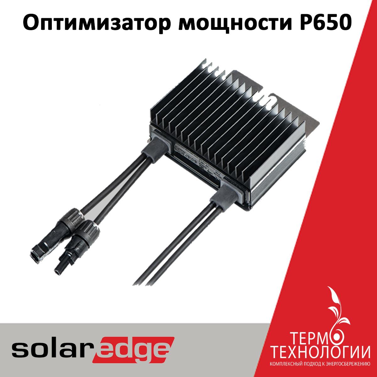 Оптимизатор мощности SolarAdge P650, для 2 ФЭМ по 60 элементов