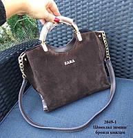 Женская комбинированная сумка в стиле Zara Шоколад + бронза