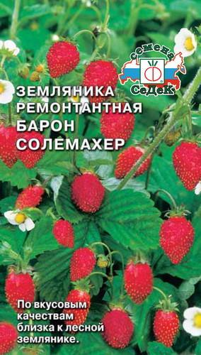Земляника Александрина, 0,04 г