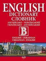 Англійсько-укранський/українсько-англійський словник в одному томі, 500000 тис. слів.