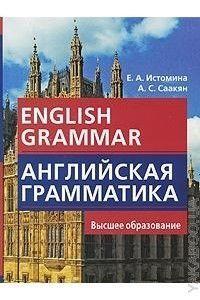 Английская грамматика / English Grammar — Е. А. Истомина, Аида Саакян