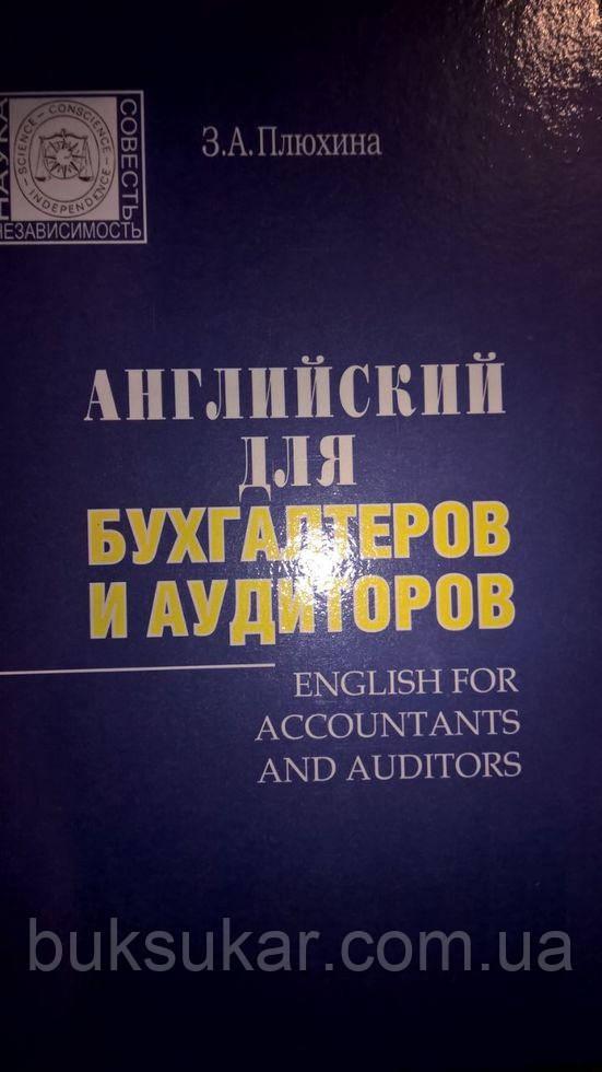 Английский для бухгалтеров и аудиторов + CD