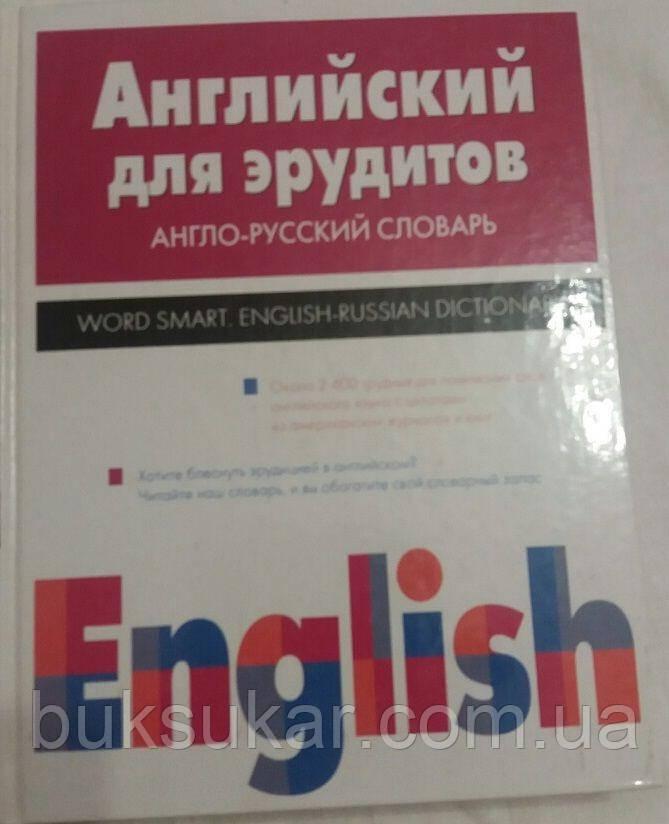 Английский для эрудитов. Англо-русский словарь / Word Smart: English-Russian Dictionary
