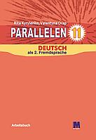 Німецька мова (7-й рік навчання, рівень стандарту) робочий зошит для 11 класу