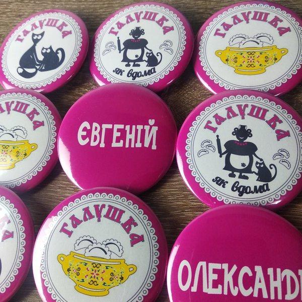 """Значки З логотипом """"Галушка"""" та іменами працівників"""
