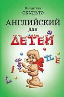 Английский для детей. Валентина Скультэ