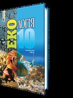 Екологія, 10 кл. Профільний рівень. Автори: Царик Л.П., Царик П.Л., Вітенко І.М.