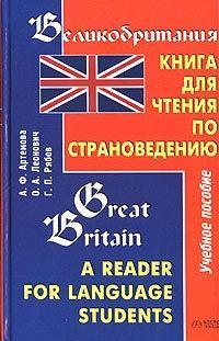 Английский язык для специалистов-международников / English for Experts in International Relations