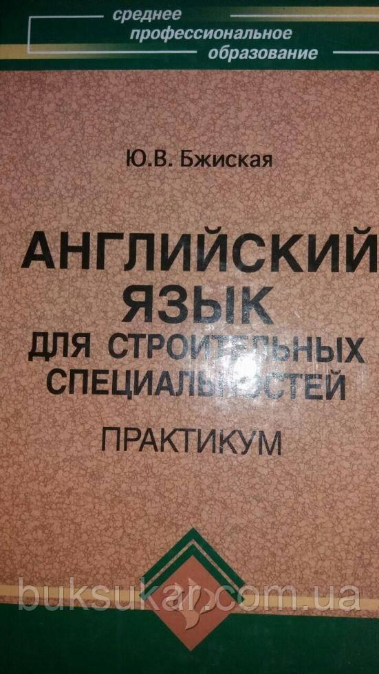 Английский язык для строительных специальностей: практикум