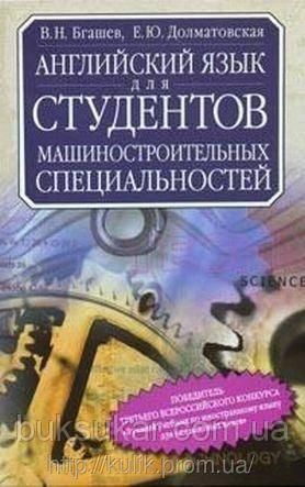 Английский язык для студентов машиностроительных специальностей