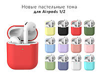 Чехол для наушников Apple AirPods 1/2 силиконовый