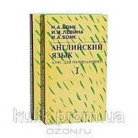 Английский язык. Курс для начинающих (комплект из 2 книг)  Н. А. Бонк, И. И. Левина, И. А. Бонк