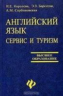 Английский язык. Сервис и туризм. Н. Е. Королева, Э. З. Барсегян