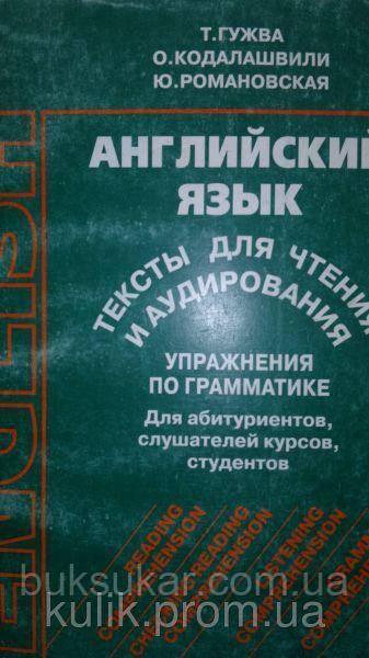 Английский язык. Тексты для чтения и аудирования. Упражнения по грамматике. часть 1