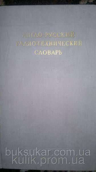 Англо - русский радиотехнический словарь.