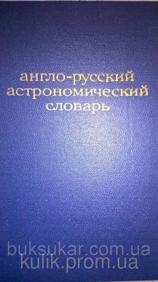Англо-русский астрономический словарь.
