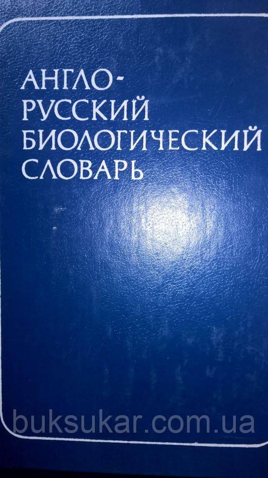 Англо-русский биологический словарь.