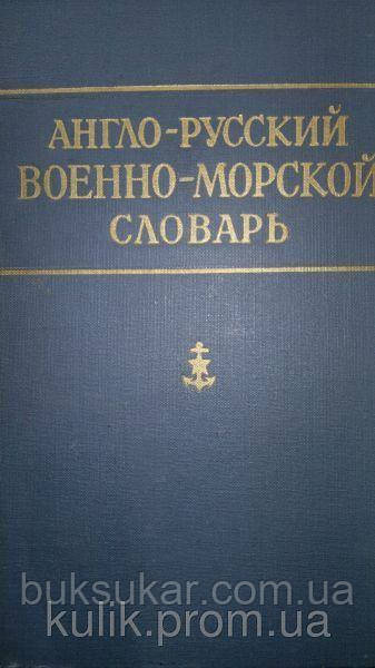 Англо-русский военно-морской словарь.
