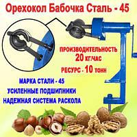 Орехокол Бабочка Сталь-45 (Рабочий конус из 45-й стали, 20 кг/час) Для очистки грецкого ореха от скорлупы, фото 1