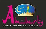 Школа восточных танцев Александры Ковалевой «Amberly»