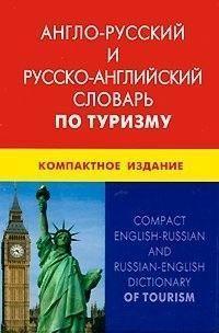 Англо-русский и русско-английский словарь по туризму