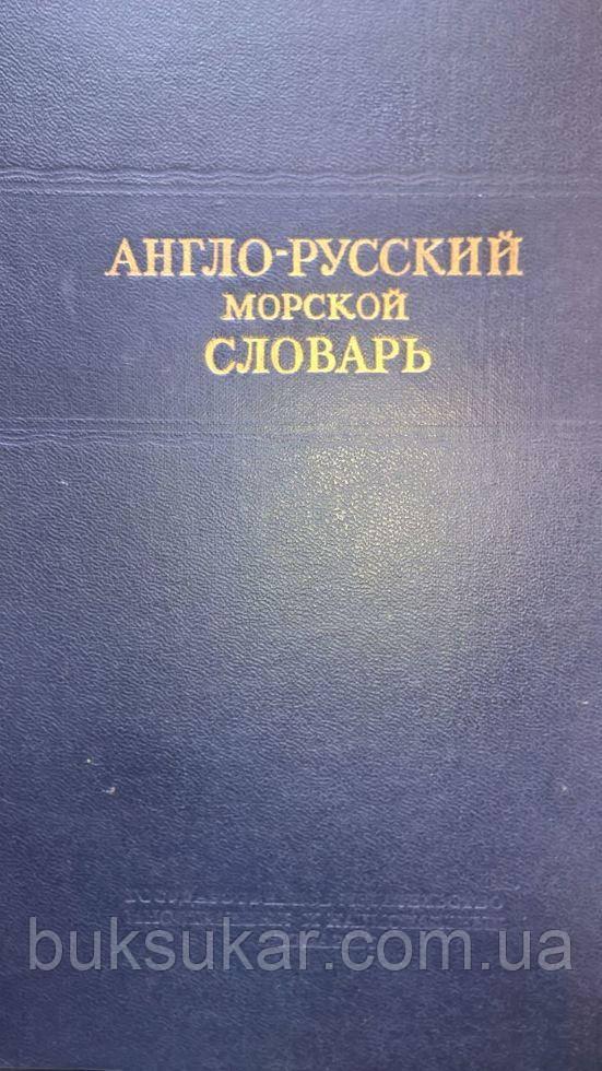 Англо-русский морской словарь, 30 000 слов