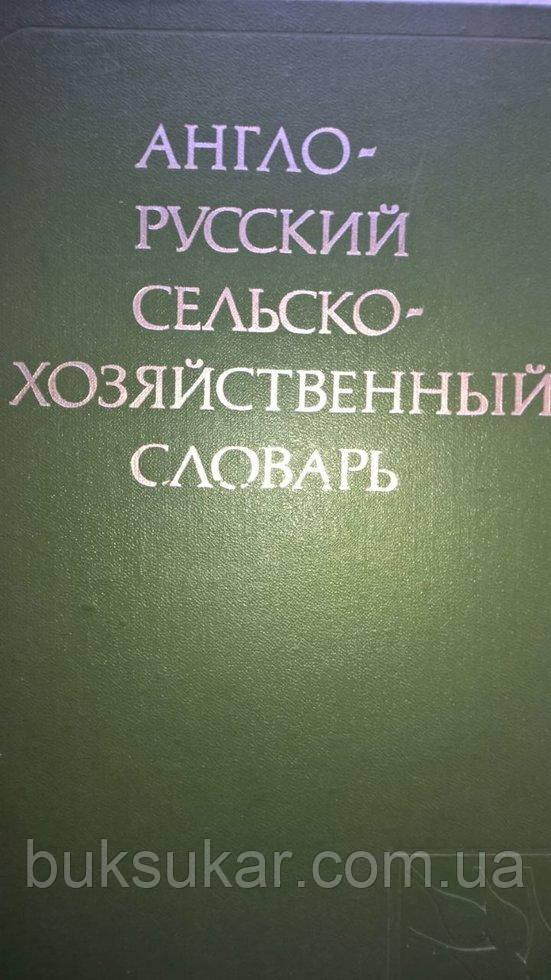 Англо-русский сельскохозяйственный словарь