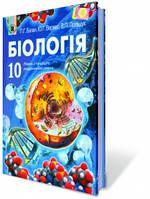 Біологія, 10 кл. Рівень стандарту, академічний рівень. Автори: Балан П.Г., Вервес Ю. Г., Поліщук В.П.