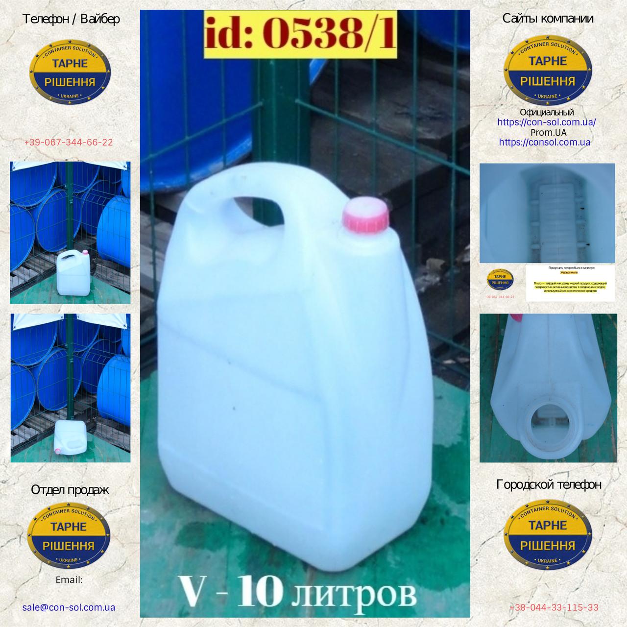 0538/1: Канистра (10 л.) б/у пластиковая ✦ Жидкое мыло